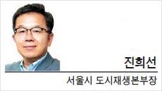 [특별기고-진희선 서울시 도시재생본부장]강남 집값잡기, 저층주거지 도시재생이 답이다