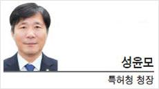 [광화문 광장-성윤모 특허청 청장]4차 산업혁명, 지식재산 정책방향