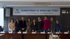 2018광주비엔날레 이끌 큐레이터는…11명 명단 공개