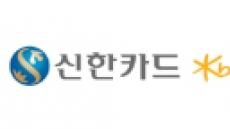 """""""'가수' 때문에""""...신용카드사 순익 급감"""