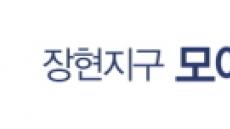 '장현지구 모아미래도 에듀포레' 장현지구 트리플 역세권 호재 중심에서 누리다