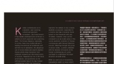 크리스티 홍콩 가을경매서 젊은 한국작가 13명 특별전