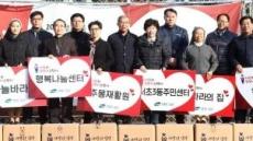 청호나이스, 임직원 참여 '사랑의 김장나눔' 행사