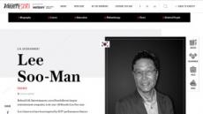 SM 이수만, 전 세계 영향력 있는 비즈니스 리더 500 선정