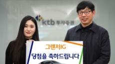 KTB투자증권 '그랜저IG 자산이벤트' 경품 수여, 연말까지 이벤트 실시