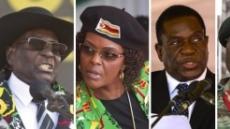 혼돈의 짐바브웨, 이목 끄는 권력 투쟁 핵심 4인방