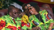 짐바브웨 쿠데타 부른 41세연하 대통령부인…정적 숙청하다 '되치기'
