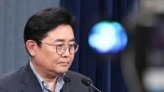 """전병헌 靑수석 사의 표명, """"과거 비서 행위 송구"""""""