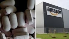 아마존 '폭탄'에 떠는 美 의약품업계