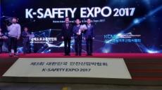 한국난방공사, 대한민국 안전기술대상 국무총리 표창 수상