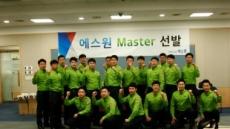 최고의 세콤맨은 바로 '나야 나'…에스원, 6회 마스터 선발대회 개최