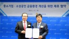 동반위·농협은행, 중기·소상공인 팩토링 상품개발 협약 체결