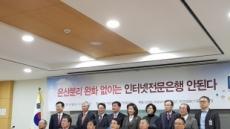 """카뱅ㆍ케뱅 """"인터넷銀 은산분리 완화해달라"""" 한목소리"""