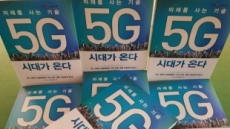 ETRI, 4차산업혁명 기반 '5G' 대중서 발간
