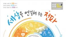전파엑스포 23일 광주과학관에서…전파진흥원, '세상을 연결하는 전파'