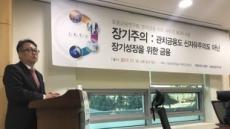 포용금융연구회, '장기성장을 위한 금융' 포럼 개최