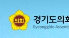 경기도의회, 경기문화재단 행정사무감사