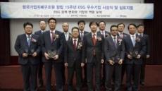 한국기업지배구조원, 창립 15주년 행사 개최