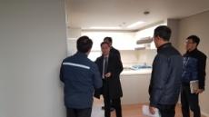 경기도시공사, 다산신도시 아파트 현장점검