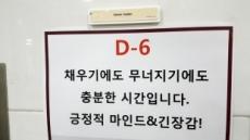 """[수능학원가 르포②]""""하늘이 준 기회""""…정시 '올인' 재수생 다시 열공모드"""