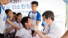 효성 미소원정대, 베트남서 무료진료봉사