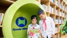 현대오일뱅크, 베트남 하노이에 어린이문화도서관 개관