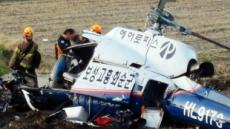 보성 산불감시용 민간헬기 추락…기장 1명 사망