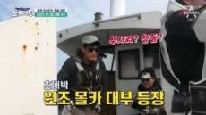 """'도시어부' 이태곤 몰래카메라에 눈치 100단 이경규 낚였다…""""참돔이야? 부시리야?"""""""