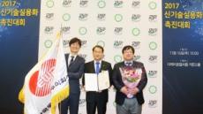 동서발전, 신기술실용화 최우수 대통령상 수상