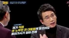'썰전'유시민이 노 전대통령에게 직접 들은 '논두렁시계 진실'