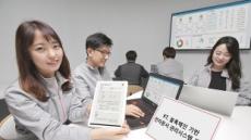 KT, 블록체인 기반 전자문서 관리시스템 개발