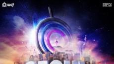 'EDM 페스티벌 원조' 2018 월드 디제이 페스티벌, 내년 5월 서울 잠실 개최 확정