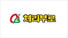 [IPO 돋보기] 11년 만에 닭고기 업체 상장…체리부로, 내달 초 코스닥 입성