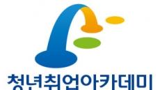 아시아경제 청년취업아카데미 수료 시 추천채용 진행
