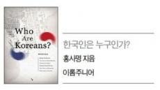 한국사회 갈등 '저 밑의 한국인 의식구조'를 보다