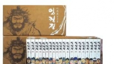 이두호 '만화 임꺽정' 15년만에 다시 읽는다