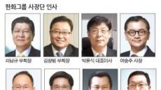 한화 '경영조정위원' 차남규·김창범 부회장 승진