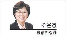 [헤럴드포럼-김은경 환경부 장관]잃어버린 작은 별 찾기