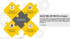 아이펀팩토리, 시장 검증 마친 '아이펀 엔진'앞세워 파트너십 적극 확대