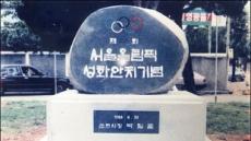 '생태도시-순천' 88서울올림픽 이어 2018평창동계 성화