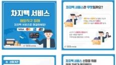 해외직구 카드 피해 '차지백' 이용땐 구제 수월