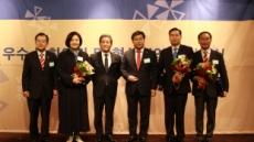 유동규 성남도시개발공사 기획본부장 '혁신기업인상' 수상