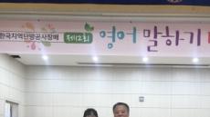한국난방공사 나눔 '나비효과'…'사장배 영어말하기대회'
