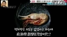 독도 새우 때문에 울릉도까지 찾아간 일본방송