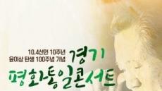 윤이상 탄생 100주년 기념 '경기평화통일 콘서트' 개최