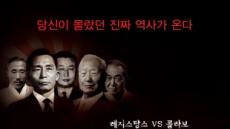 이승만 다룬 '백년전쟁' 제작진, 사자 명예훼손으로 기소