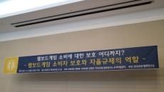 """""""현행 규제 개선 필요"""" 웹보드게임 소비자 보호 관련 세미나 개최"""