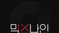 '믹스나인' 대표곡 '저스트댄스', 男女 버전으로 재탄생