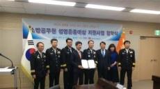 생보사회공헌재단-소방청 '생명존중대상'협약