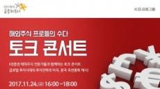 KB증권 해외주식전문가들 '프로들의 수다' 토크콘서트 개최